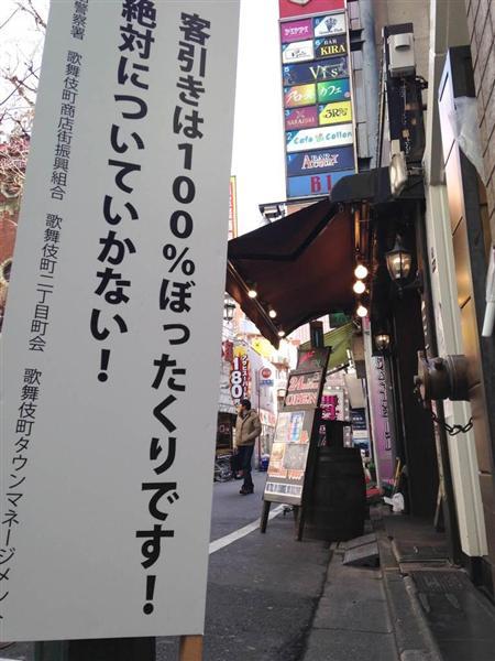 歌舞伎町のぼったくり警告看板の写真