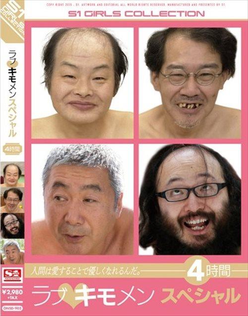 AV男優 キモメン