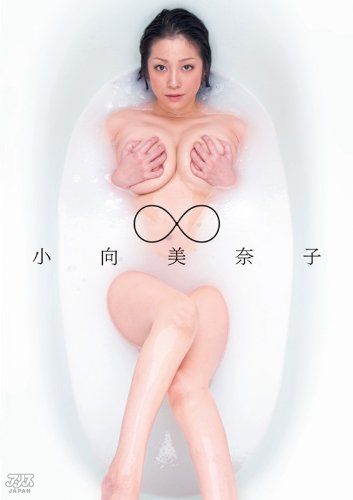 小向美奈子3作目