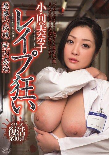 小向美奈子8作目
