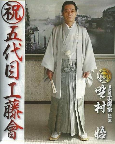 工藤会 野村悟の画像