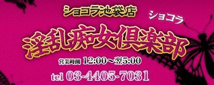 淫乱痴女倶楽部ショコラ池袋店
