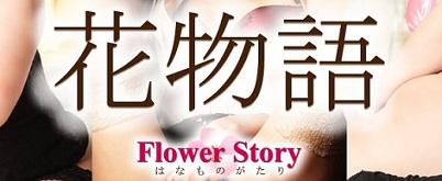 花物語~FlowerStory~