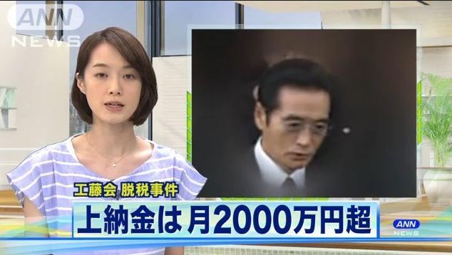 工藤会 野村悟のニュース画像