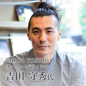 パティシエの吉田守秀の写真