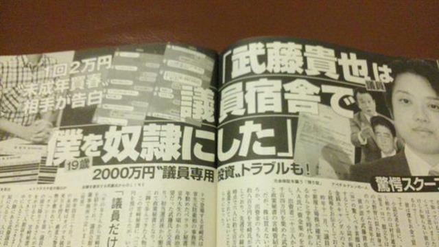 武藤貴也の未成年買春ニュース画像