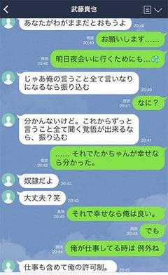 武藤貴也のLINEの内容