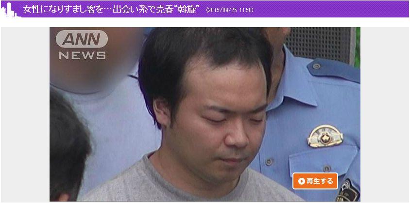 高山隆太容疑者の写真