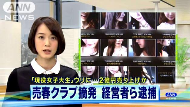 売春クラブ摘発ニュース画像1