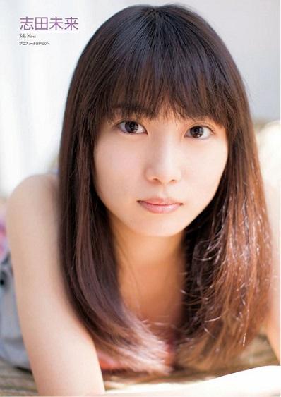 志田未来の写真