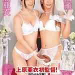 日本一可愛すぎるデカチンと狂うまでSEX 上原亜衣 大島薫のパッケージ画像