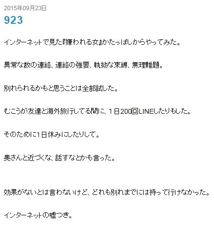 風香 ストーカー被害 ブログ3