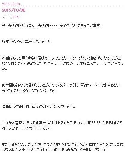 風香 ストーカー被害 ブログ1
