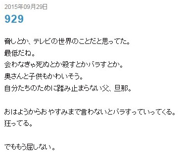 風香 ストーカー被害 ブログ6