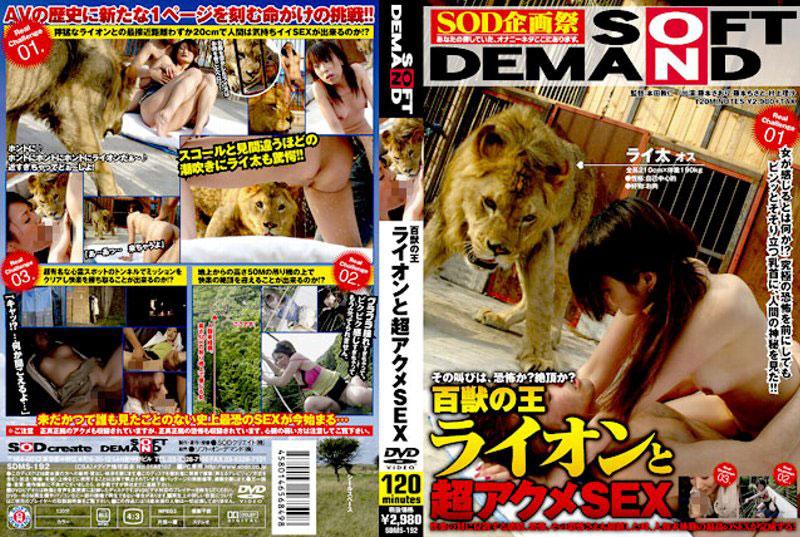 百獣の王ライオンと超アクメ