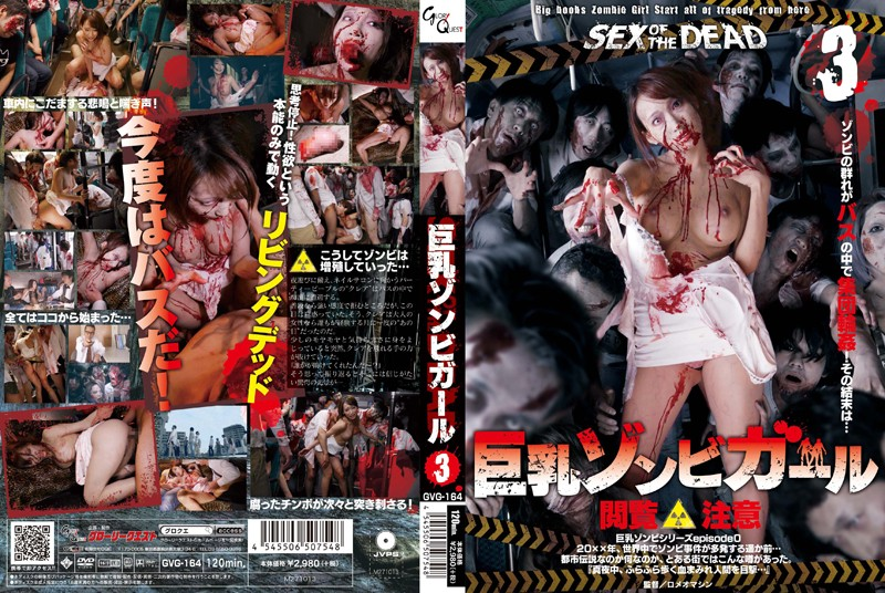 SEX OF THE DEAD 巨乳ゾンビガール3