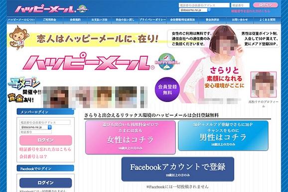 出会い系サイトの画像