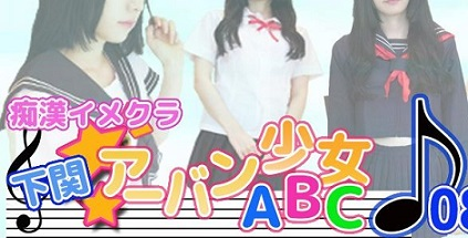 アーバン少女ABC