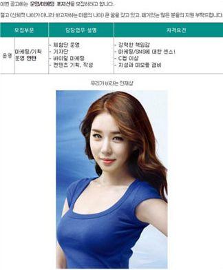 韓国のベンチャー企業の求人広告