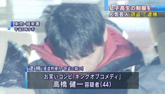 JKの下着を窃盗 高橋健一容疑者画像