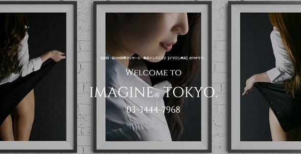 イマジン東京の画像