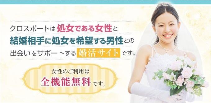 処女専用婚活サイト