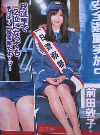 前田敦子 エロ画像1