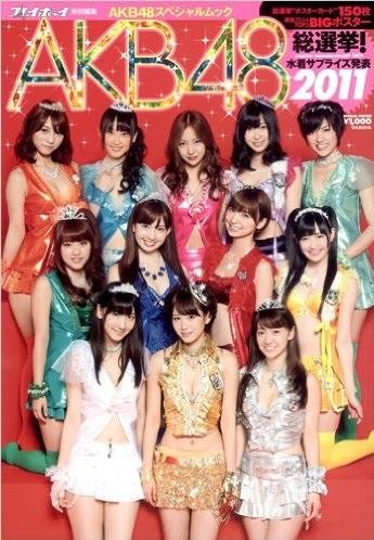 AKB48総選挙
