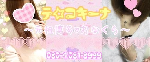 http://deli-fuzoku.jp/tekokina/