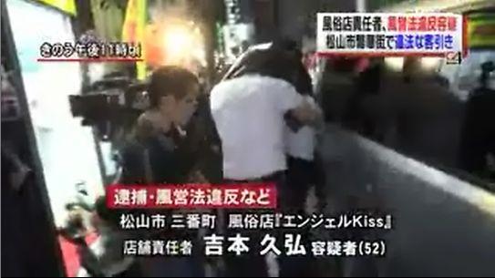 吉本久弘容疑者 逮捕