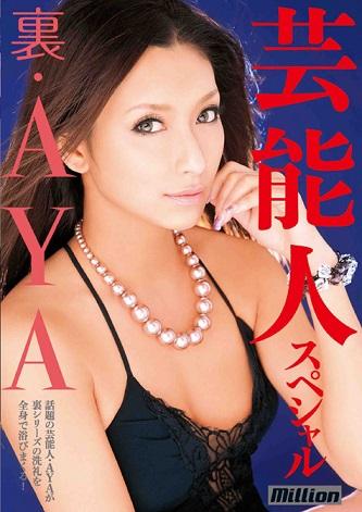 AYA(牧野田彩)