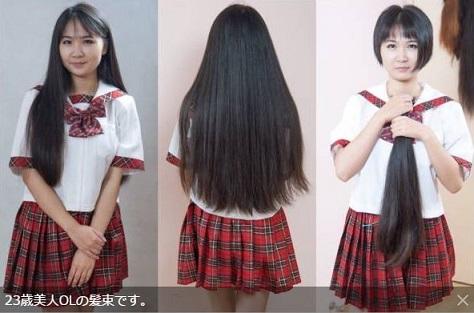 髪の毛 オークション1